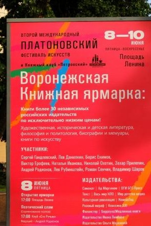Buchmesse beim Internationalen Platonowfestival 8.-10.06.2012